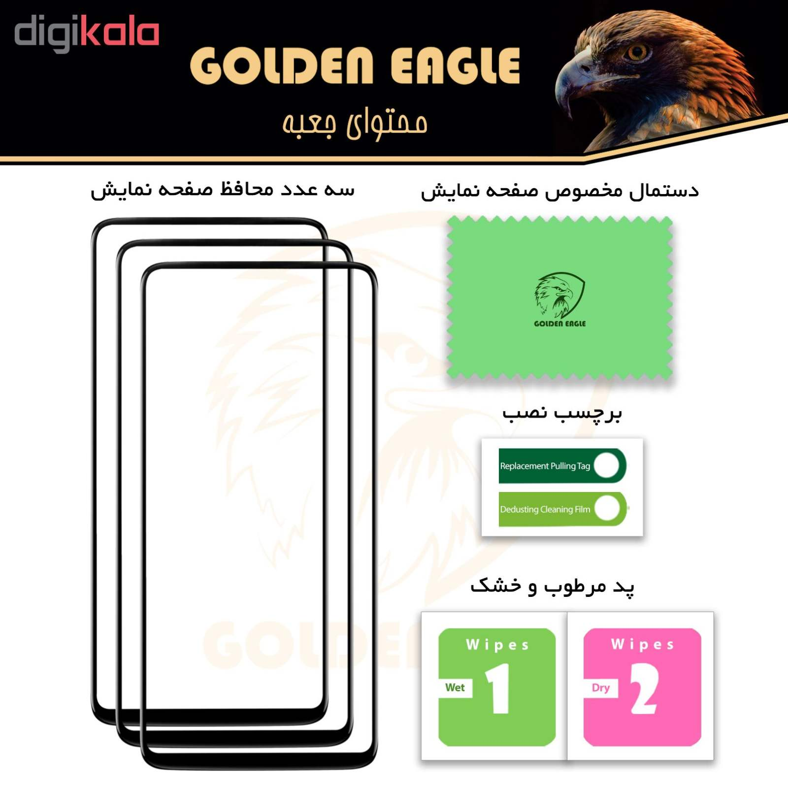 محافظ صفحه نمایش گلدن ایگل مدل GLC-X3 مناسب برای گوشی موبایل سامسونگ Galaxy A8 2018 بسته سه عددی main 1 2