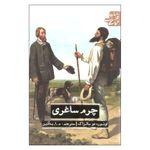 کتاب چرم ساغری اثر اونوره دو بالزاک نشر علمی فرهنگی
