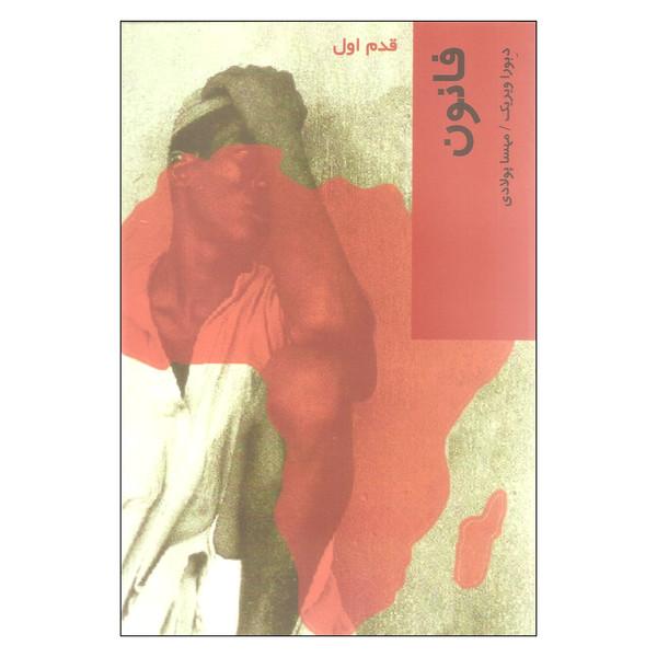کتاب فانون قدم اول اثر دبورا ویریک نشر شیرازه