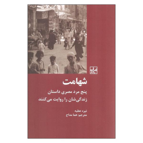 کتاب شهامت اثر نیره عطیه نشر شیرازه