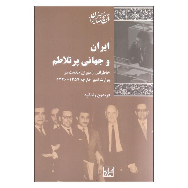 کتاب ایران و جهانی پرتلاطم اثر فریدون زندفرد نشر شیرازه