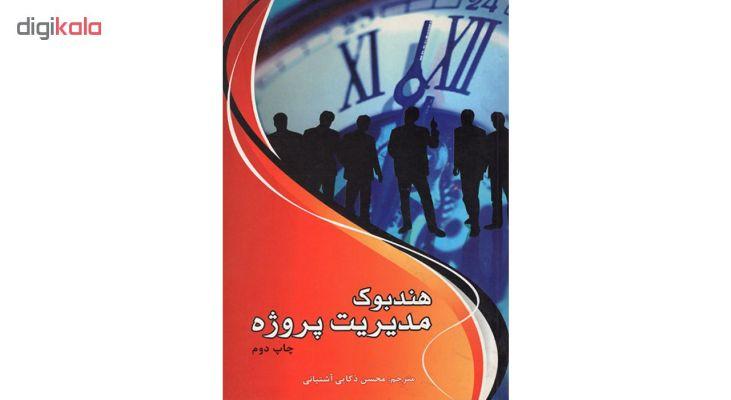 کتاب هندبوک مدیریت پروژه اثر رالف.ال.کلایم نشر آدینه