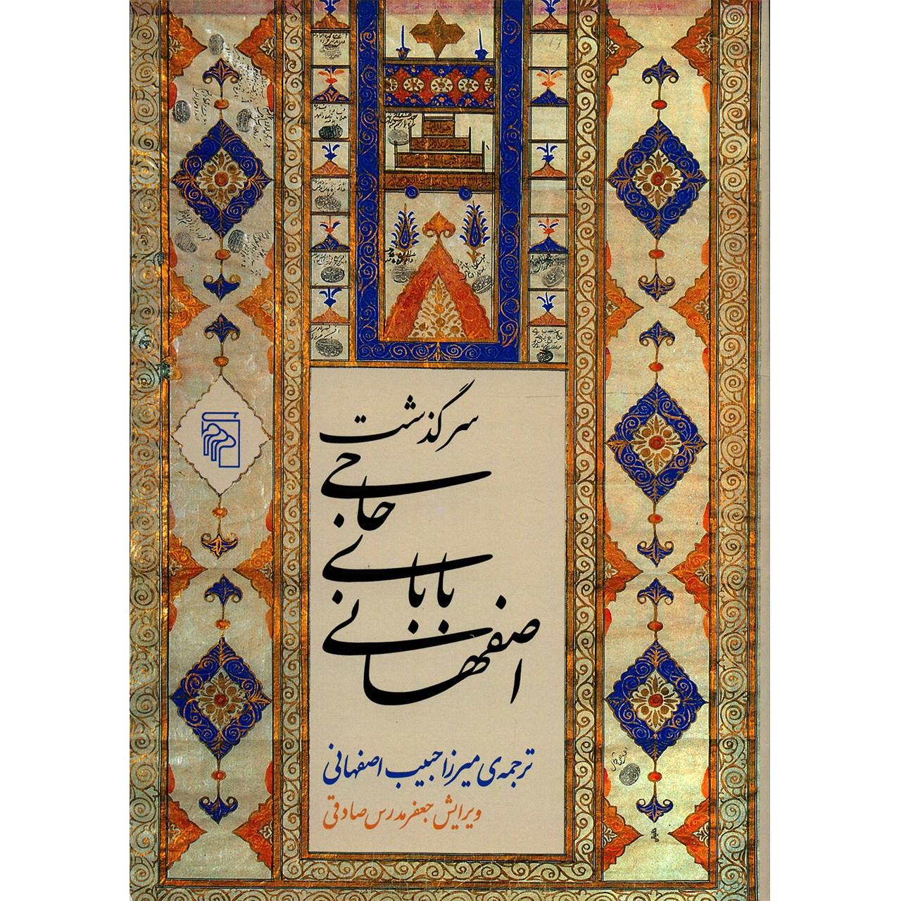 خرید                      کتاب سرگذشت حاجی بابای اصفهانی اثر جیمز موریه