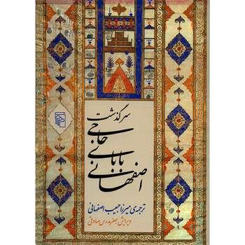 کتاب سرگذشت حاجی بابای اصفهانی اثر جیمز موریه