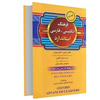 کتاب فرهنگ انگلیسی - فارسی استاندارد اثر کامران بهمنی انتشارات برات علم