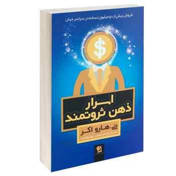 کتاب اسرار ذهن ثروتمند اثر تی.هارو اکر اثر انتشارات شیر محمدی