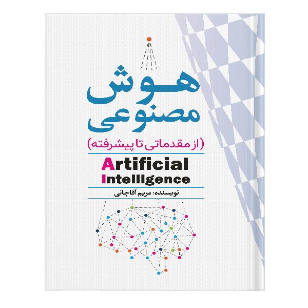 کتاب هوش مصنوعی از مقدماتی تا پیشرفته اثر مریم آقاجانی انتشارات نسل روشن