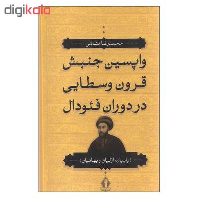کتاب واپسین جنبش قرون وسطایی در دوران فئودال انتشارات سازمان انتشارات جاویدان