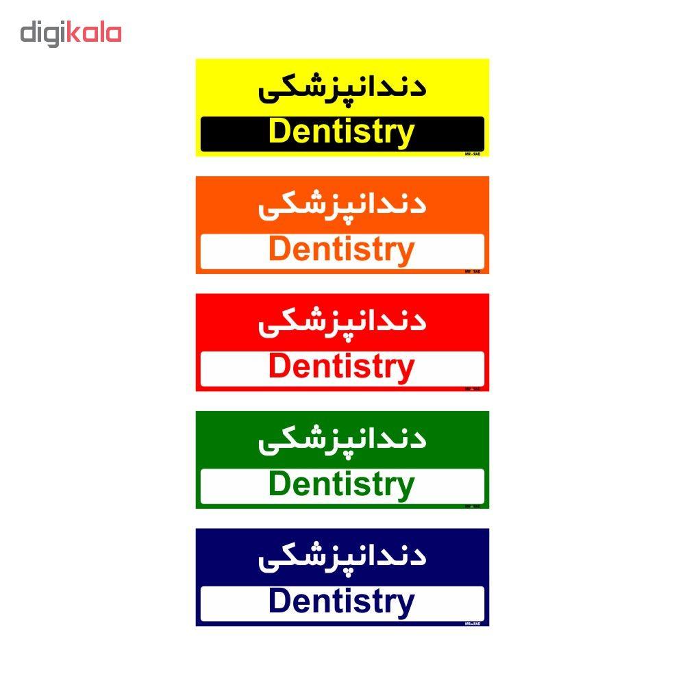 تابلو راهنمای اتاق FG طرح دندانپزشکی کدTHO0448