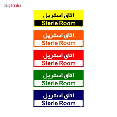 تابلو راهنمای اتاق مستر راد طرح اتاق استریل کدTHO0442