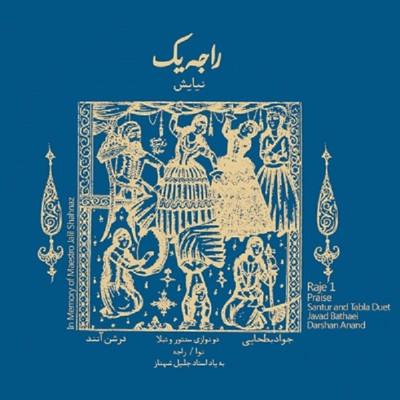 آلبوم موسیقی راجه یک اثر جواد بطحایی