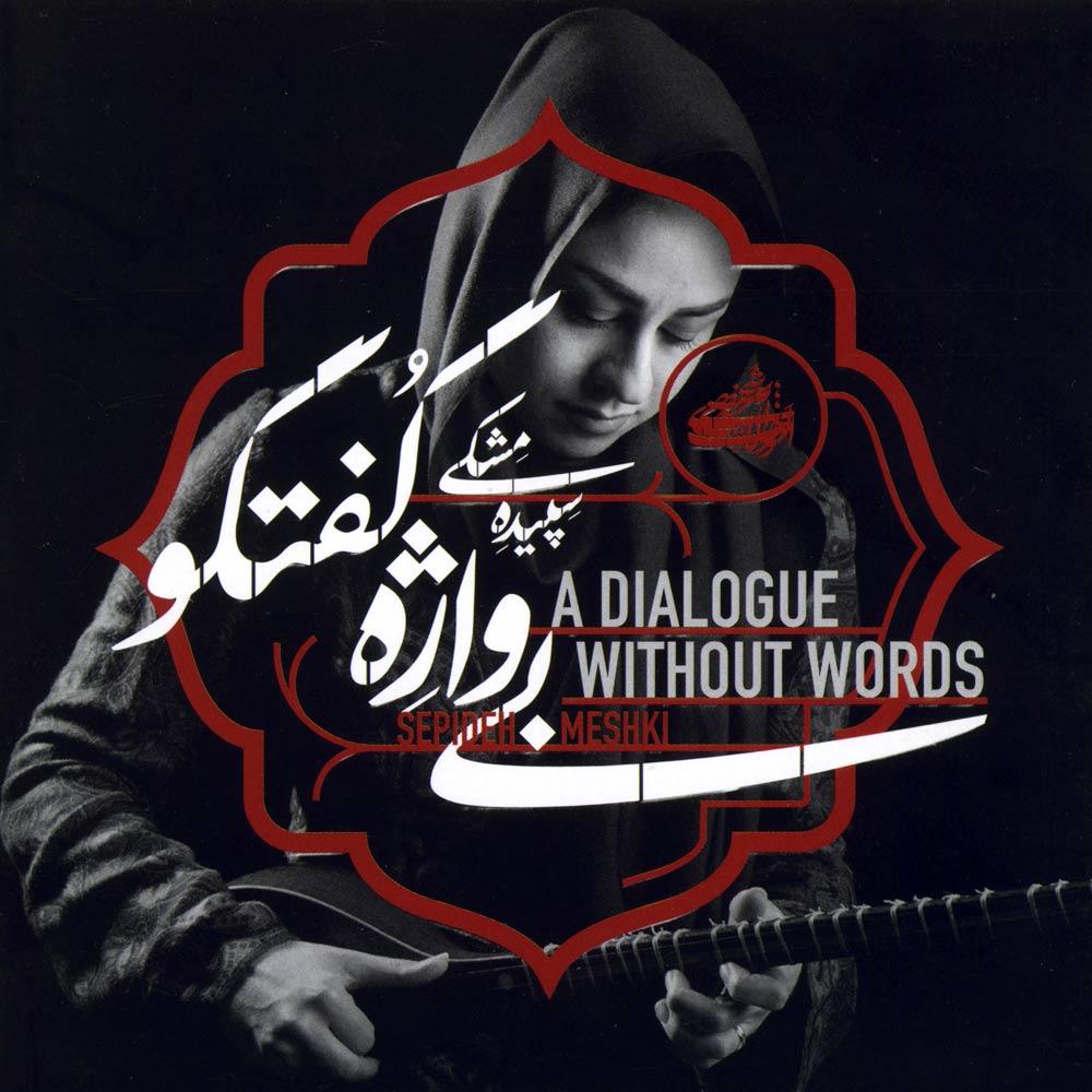 آلبوم موسیقی بی واژه گفتگو اثر سپیده مشکی