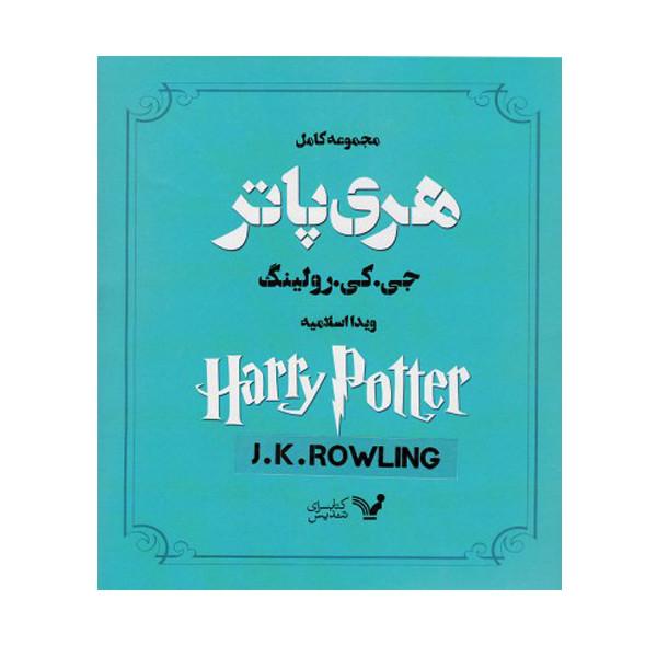کتاب هری پاتر اثر ج. ک. رولینگ انتشارات کتابسرای تندیس 13 جلدی