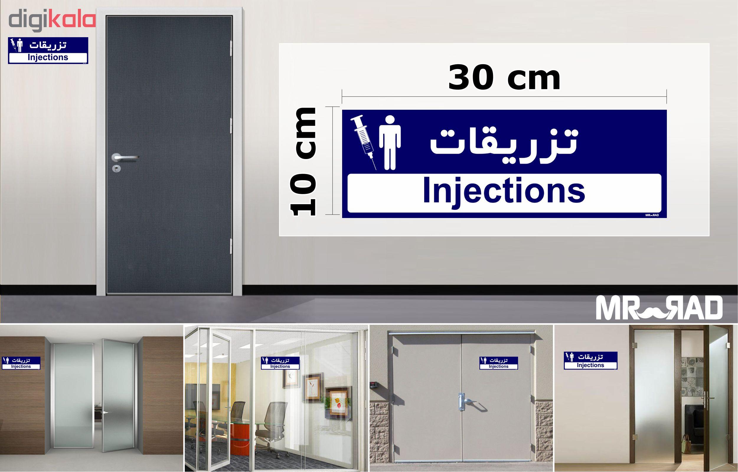 تابلو راهنمای اتاق FG طرح تزریقات کدTHO0421