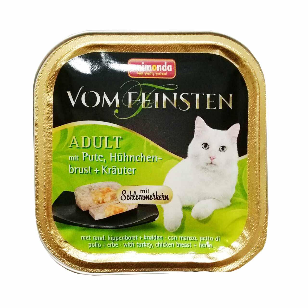 کنسرو غذای گربه آنیموندا  کد 1463 وزن 100 گرم