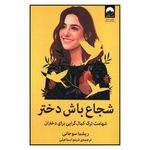 کتاب شجاع باش دختر اثر ریشما سوجانی نشر میلکان