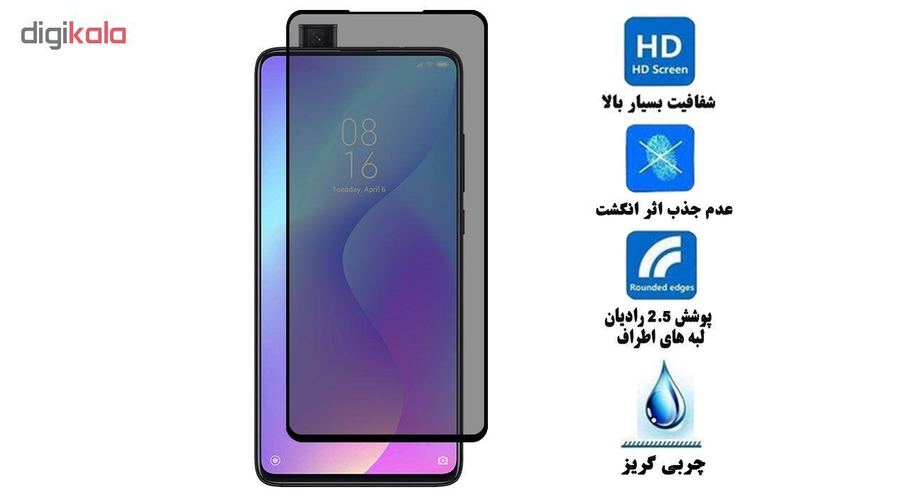 محافظ صفحه نمایش حریم شخصی تراستکتور مدل PSP مناسب برای گوشی موبایل شیائومی Redmi K20 / Redmi K20 Pro بسته 3 عددی main 1 5