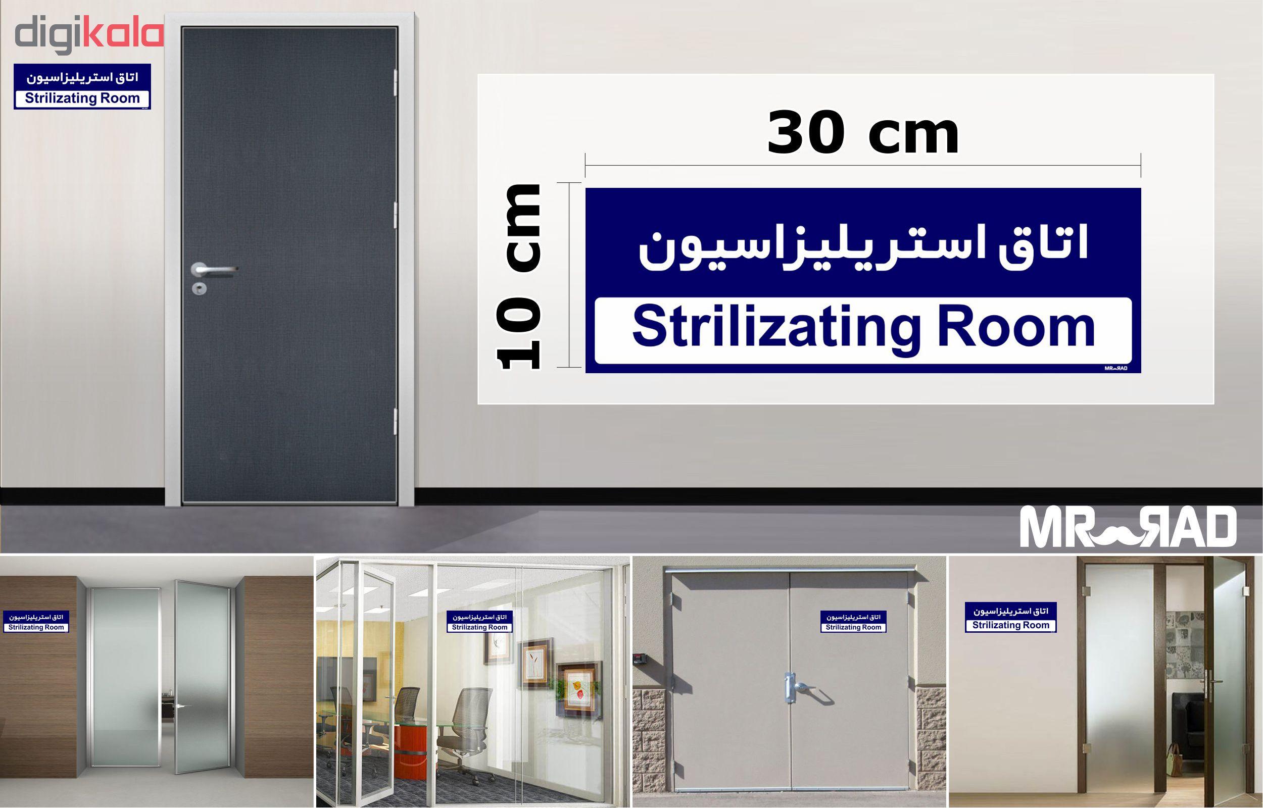 تابلو راهنمای اتاق  FG طرح اتاق استریلیزاسیون کدTHO0374