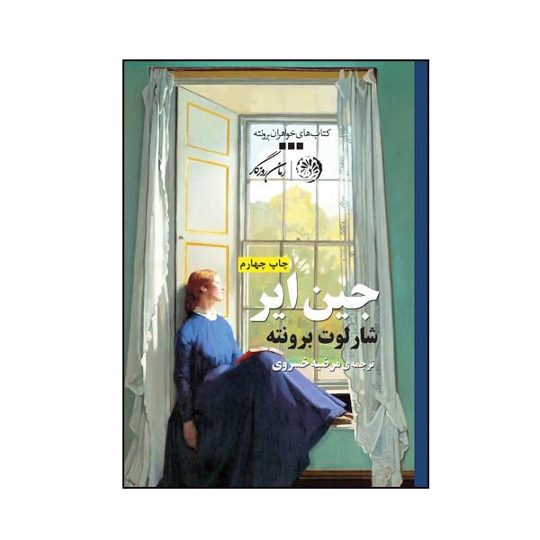 کتاب جین ایر اثر شارلوت برونته نشر روزگار