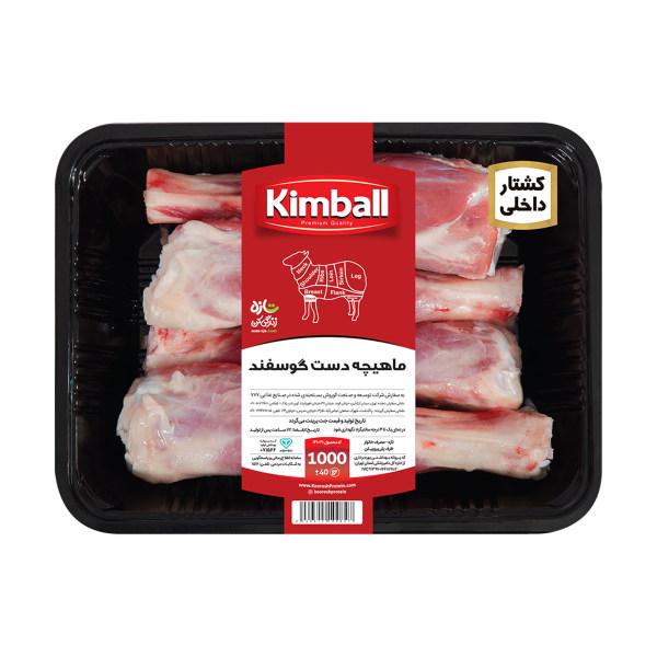 گل ماهیچه دست گوسفند کیمبال - 1 کیلوگرم