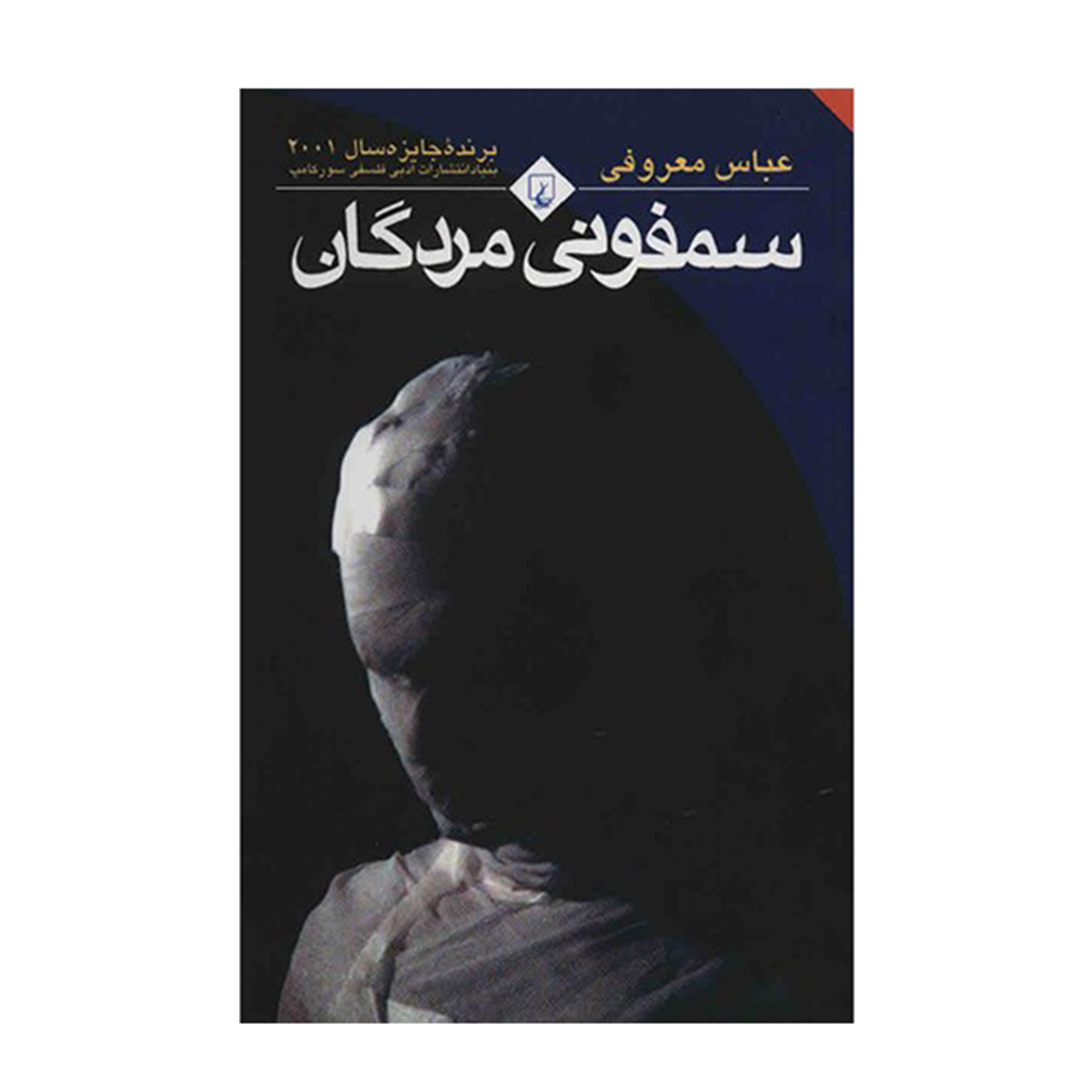 کتاب سمفونی مردگان اثر عباس معروفی