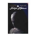 کتاب سمفونی مردگان اثر عباس معروفی thumb