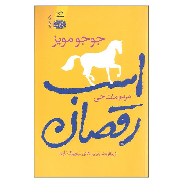 کتاب اسب رقصان اثر جوجو مویز نشر آموت