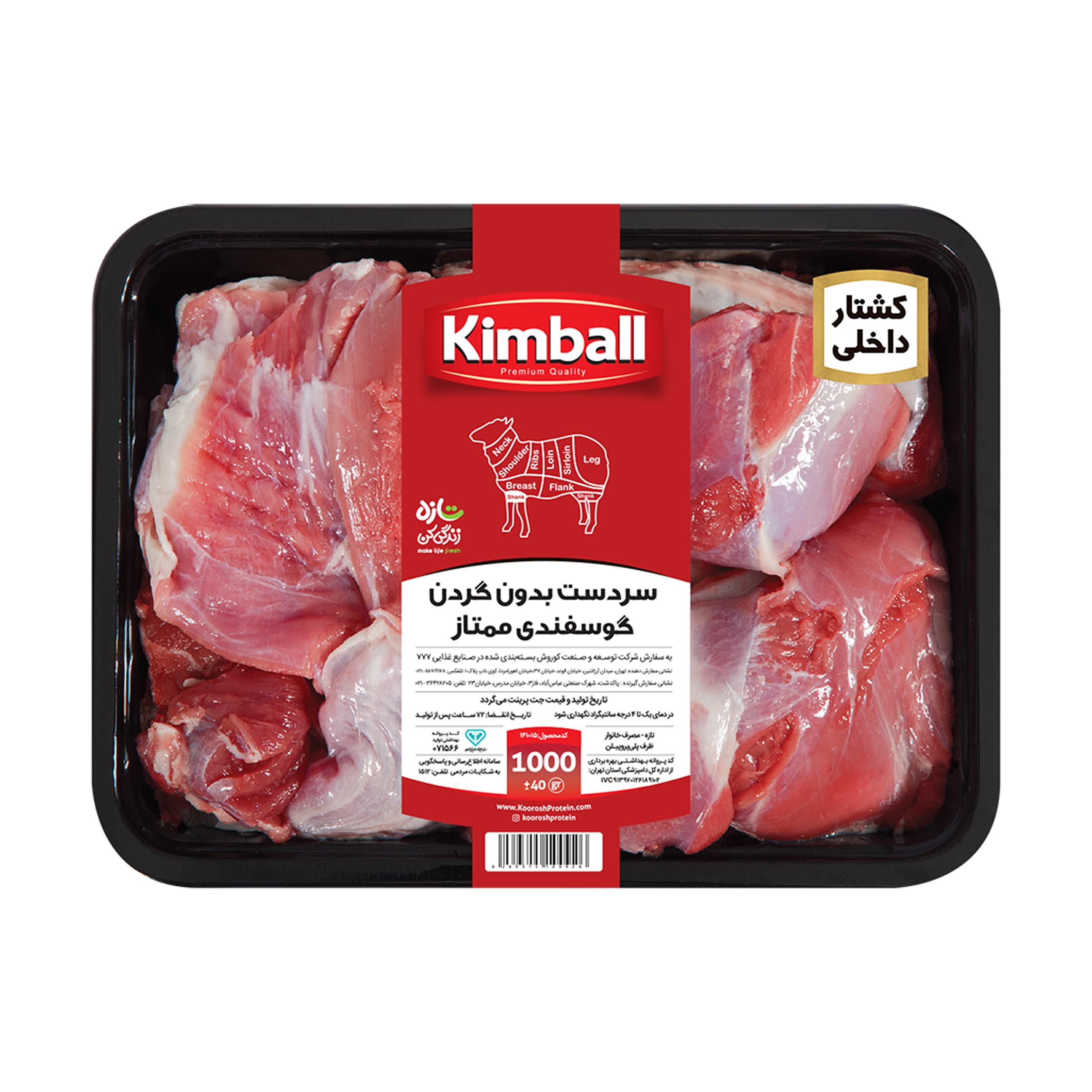 سر دست بدون گردن گوسفندی ممتاز کیمبال مقدار 1 کیلو گرم
