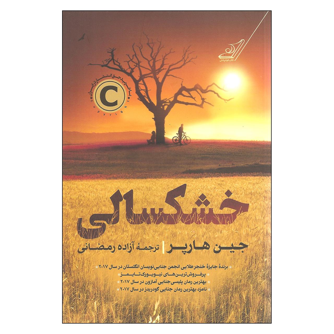 کتاب خشکسالی اثر جین هارپر نشر کتاب کوله پشتی