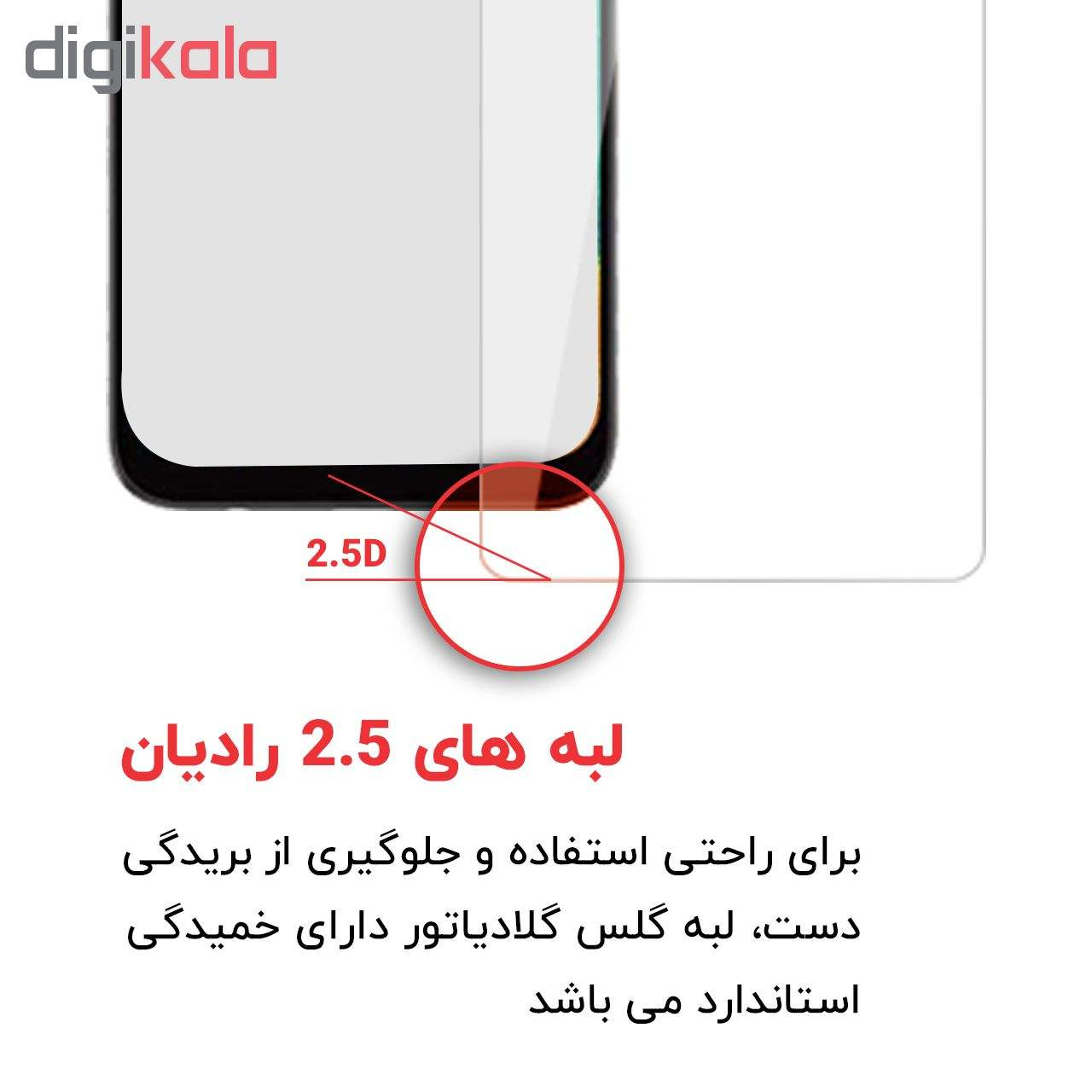 محافظ صفحه نمایش گلادیاتور مدل GPH1000 مناسب برای گوشی موبایل هوآوی Nova 3e main 1 6
