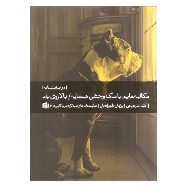 کتاب دو نمایشنامه مکالمه هایم با سگ وحشی همسایه بالا روی بام اثر کلم مارتینی نشر بیدگل
