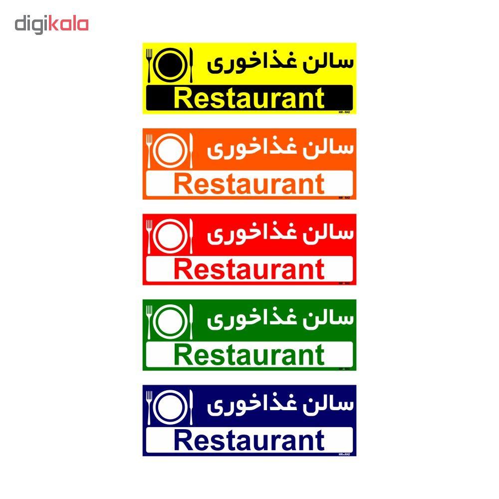 تابلو راهنمای اتاق FG طرح سالن غذاخوری کدTHO0283