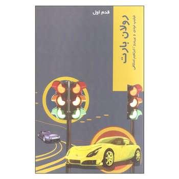کتاب قدم اول رولان بارت اثر فیلیپ تودی و پی یرو نشر شیرازه