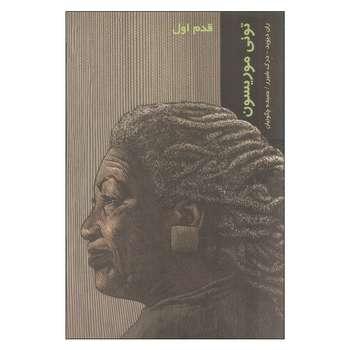 کتاب قدم اول تونی موریسون اثر ران دیوید و درک شیرر نشر شیرازه