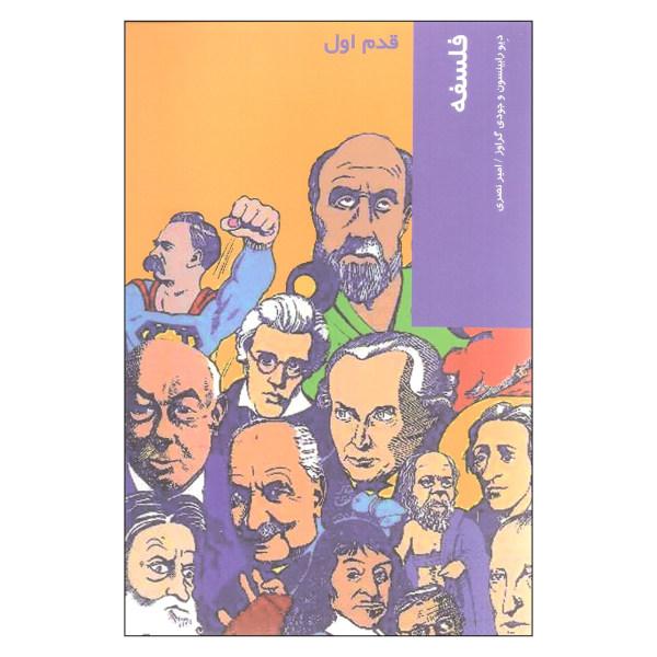 کتاب فلسفه اثر دیو رابینسون و جودی گراوز نشر شیرازه