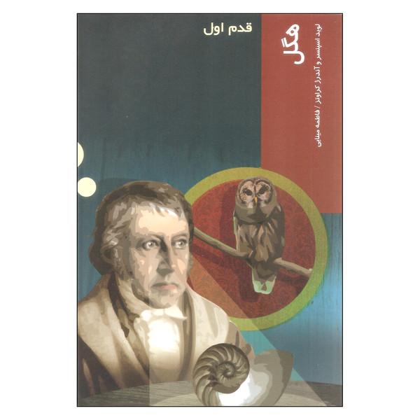 کتاب قدم اول هگل اثر لوید اسپنسر و آندرژ کراوتز نشر شیرازه