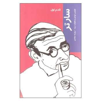 کتاب قدم اول سارتر اثر فیلیپ تودی و هاوارد رید نشر شیرازه