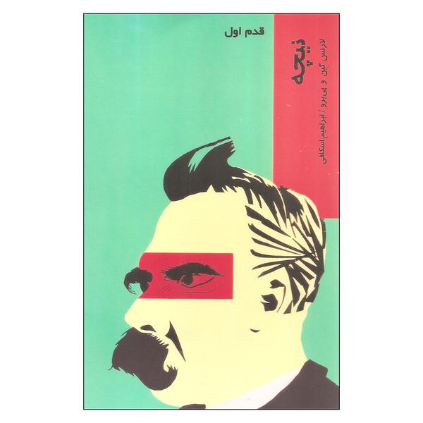 کتاب قدم اول نیچه اثر لارنس گین و پی یرو نشر شیرازه
