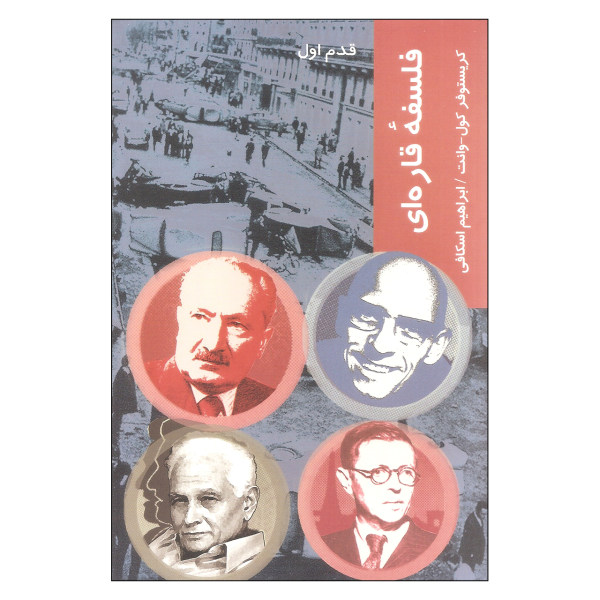 کتاب فلسفه قاره ای اثر کریستوفر کول و وانت نشر شیرازه