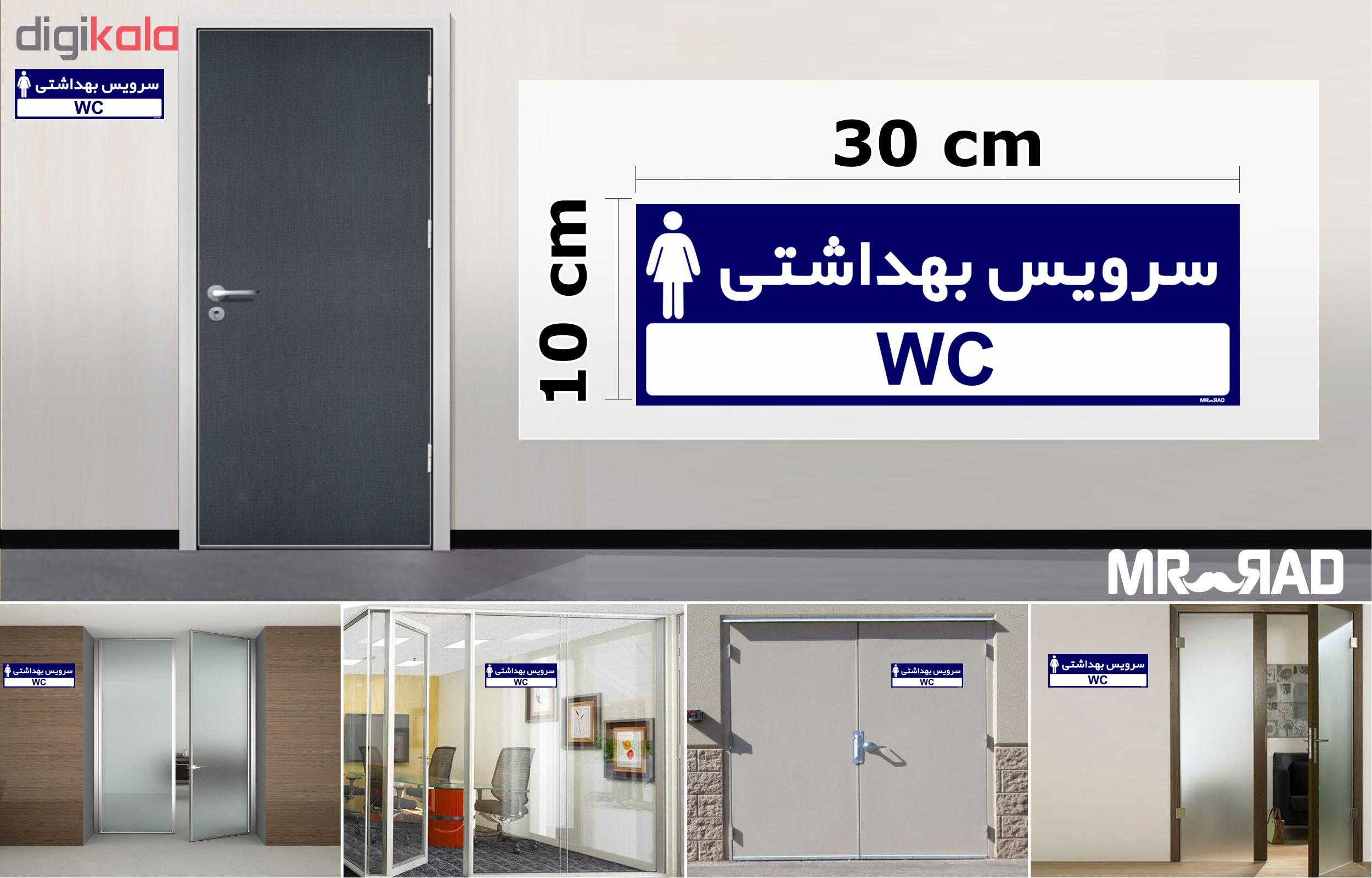 تابلو راهنمای اتاق FG طرح سرویس بهداشتی کدTHO0267