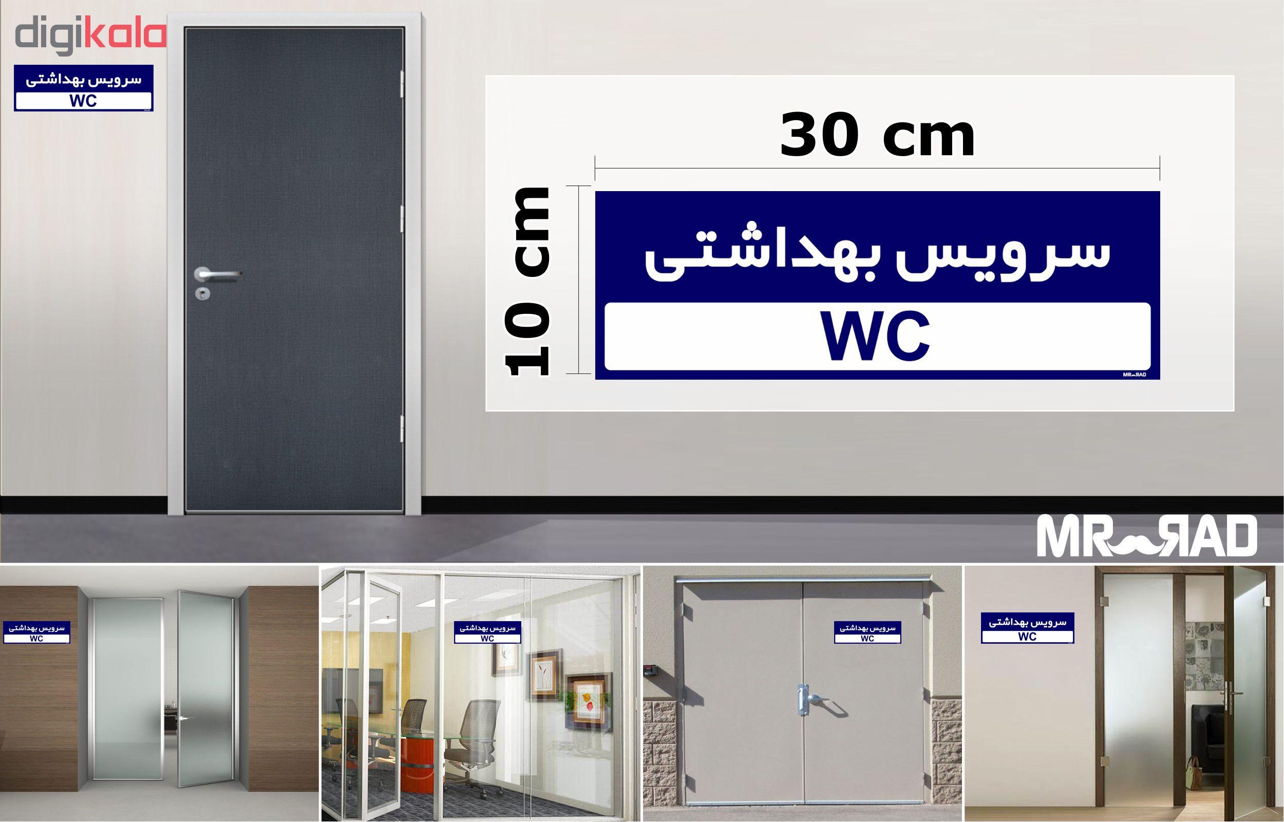 تابلو راهنمای اتاق FG طرح سرویس بهداشتی کدTHO0266