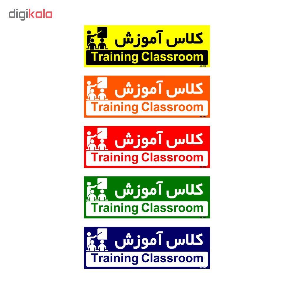 تابلو راهنمای اتاق FG طرح کلاس آموزش کدTHO0253