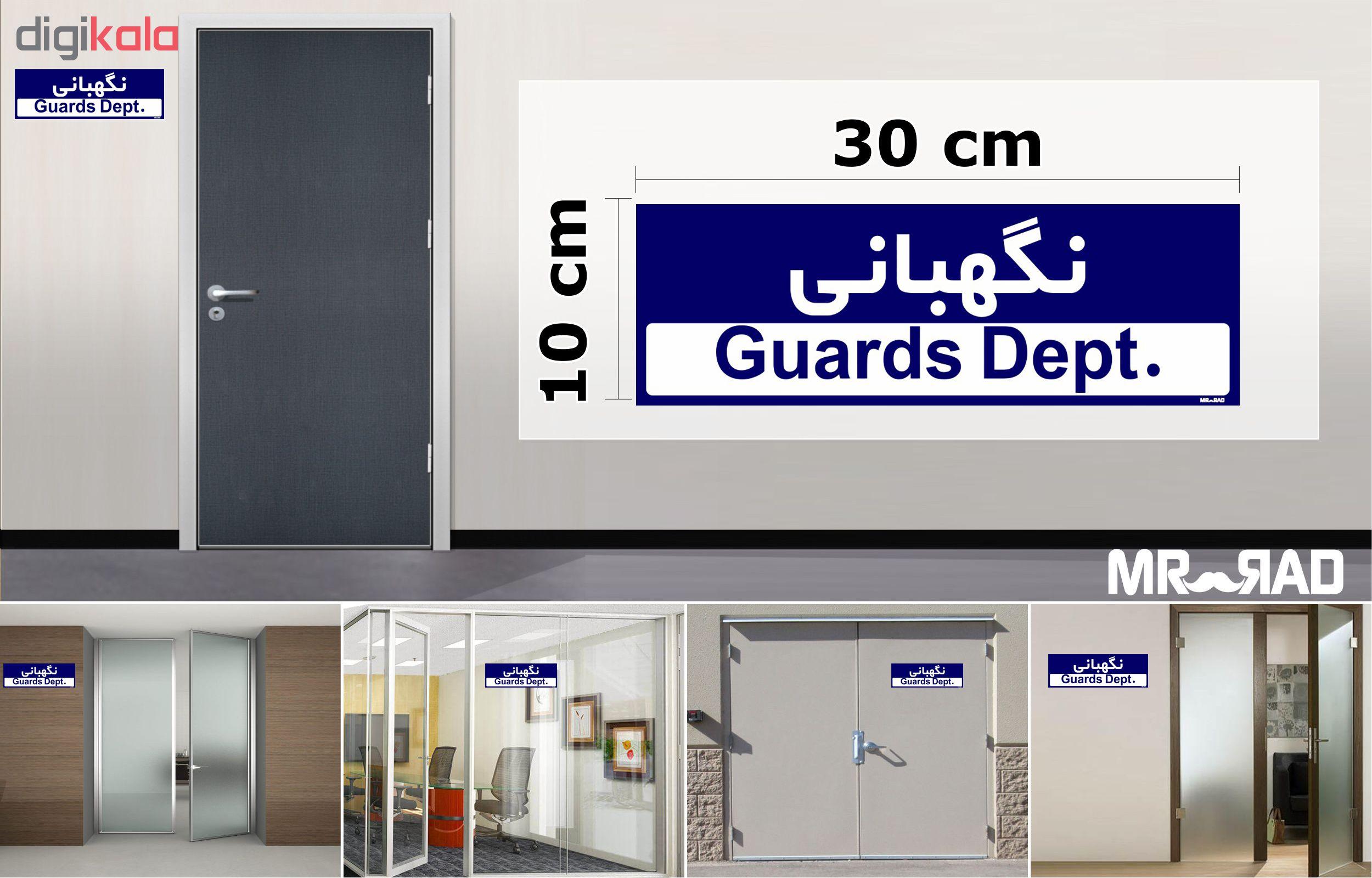 تابلو راهنمای اتاق  FG طرح نگهبانی کدTHO0243