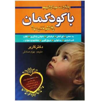 کتاب چگونه میتوانیم با کودکمان رفتار کنیم اثر دکتر گاربر انتشارات سیمای نور امید