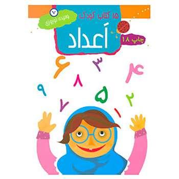 کتاب 15 کتاب کودک 7 اثر وحیده نوروزی