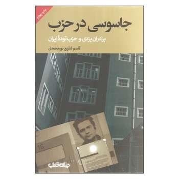کتاب جاسوسی در حزب اثر قاسم شفیع نورمحمدی نشر جهان کتاب