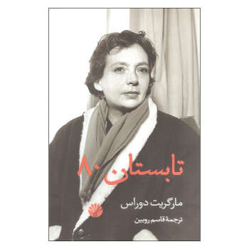 کتاب تابستان 80 اثر مارگریت دوراس نشر اختران