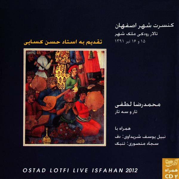 آلبوم موسیقی کنسرت شهر اصفهان یادواره استاد کسایی اثر محمد رضا لطفی