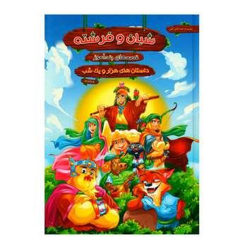 کتاب شبان و فرشته اثر زهرا عبدی انتشارات هنارس