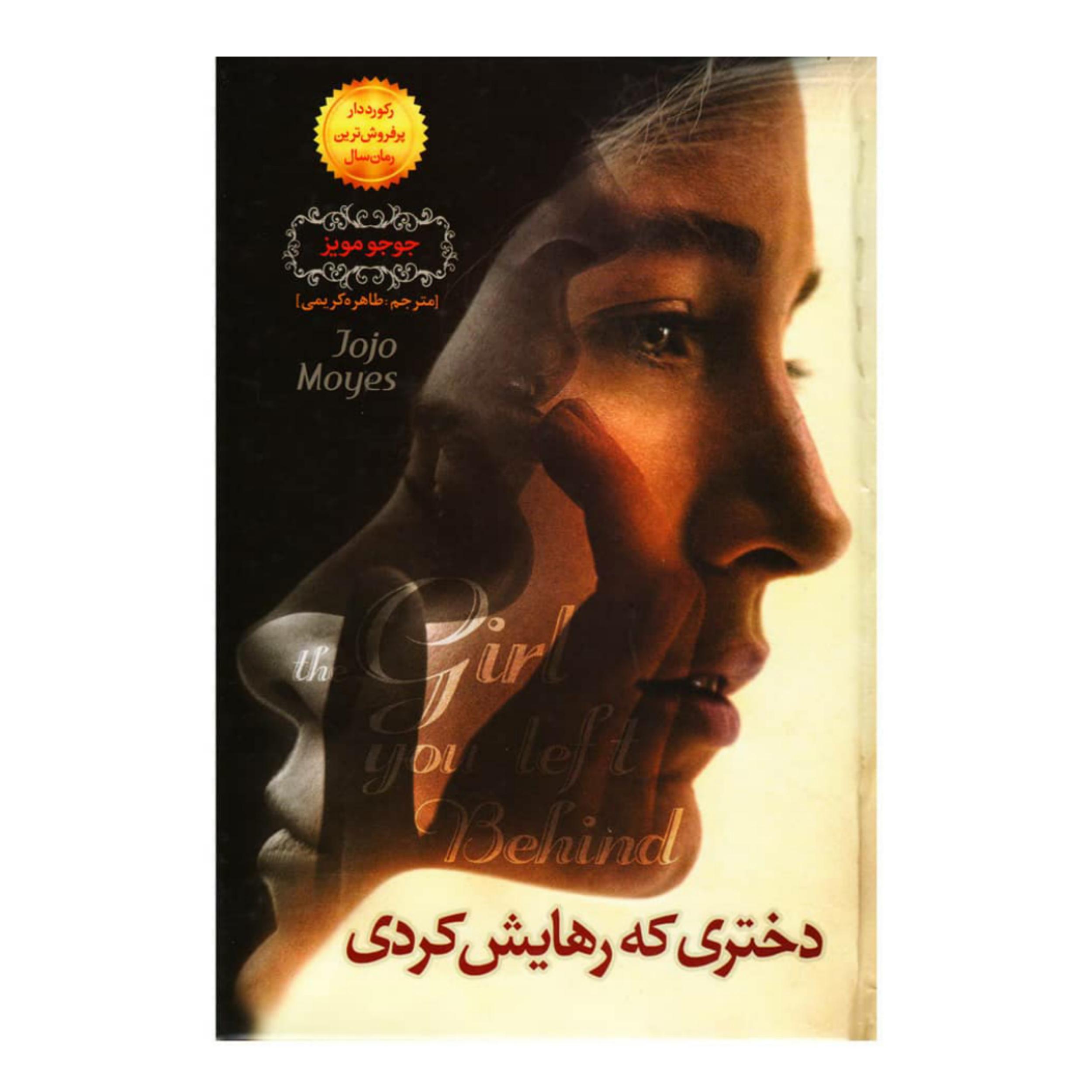 خرید                      کتاب دختری که رهایش کردی اثر جوجو مویز انتشارات نسیم قلم